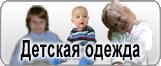 Childrens clothes - Детская одежда