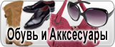 Shoes, bags and accessories - Обувь и акксесуары